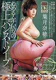 ぬめるムチ尻女の極上パンストソープ 葉月奈穂 Fitch [DVD]
