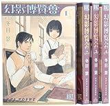 幻影博覧会 コミック 全4巻完結セット (バーズコミックス)