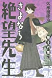 さよなら絶望先生 第16集 (少年マガジンコミックス)