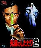死霊のしたたり2(Blu-ray Disc)