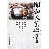 昭和天皇巡幸―戦後の復興と共 ...