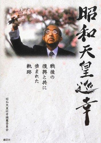 昭和天皇巡幸―戦後の復興と共に歩まれた軌跡