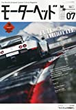 モーターヘッド Vol.07 2013年 05月号 [雑誌]