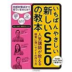 Amazon.co.jp: いちばんやさしい新しいSEOの教本 人気講師が教える検索に強いサイトの作り方: 安川 洋, 江沢 真紀, 村山 佑介: 本