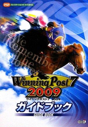 ウイニングポスト7 2009 ガイドブック