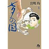 七夕の国 1 (小学館文庫 いK 1)