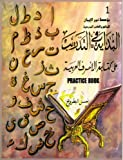 Arabic Alphabet Practice Book Level 1