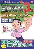 日商簿記3級最速マスター問題集 (最速マスターシリーズ)