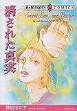 消された真実 (エメラルドコミックス ハーレクインシリーズ)