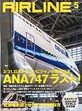 AIRLINE (エアライン) 2014年5月号