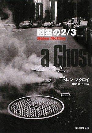 幽霊の2/3 (創元推理文庫)