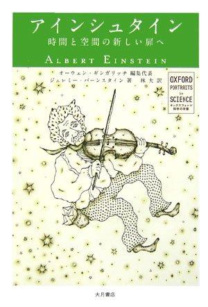 アインシュタイン―時間と空間の新しい扉へ (オックスフォード科学の肖像)