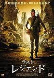 ラスト・レジェンド [DVD]