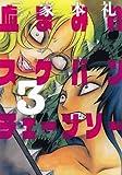 血まみれスケバンチェーンソー 3 (ビームコミックス)