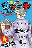 爆音伝説カブラギ(4) (講談社コミックス)