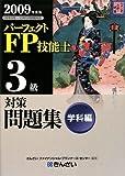 パーフェクトFP技能士3級対策問題集 学科編〈2009年度版〉