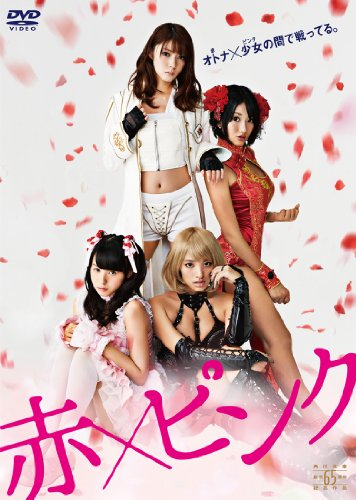 赤×ピンク [DVD]