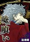 嘘喰い 第17巻 2010年06月18日発売