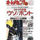 オートメカニック 2012年 09月号 [雑誌]