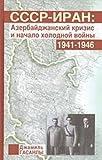 img - for SSSR - Iran: Azerbaidzhanskii Krizis i Nachalo Kholodnoi Voiny (1941-1946 gg.)[USSR - Iran: The Azerbaijan crisis and the start of the Cold War (1941-1946)] book / textbook / text book