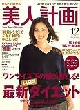 美人計画 2007年 12月号 [雑誌]