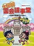 大図解 国会議事堂―日本の政治のしくみ (社会科・大図解シリーズ)