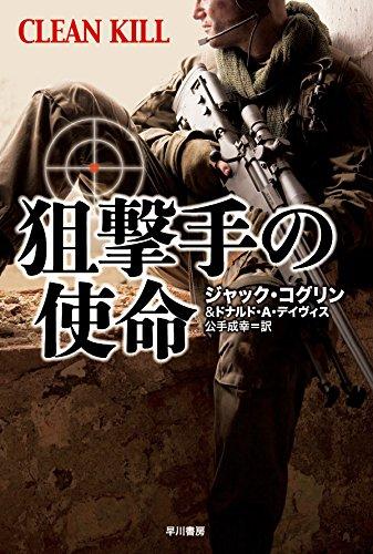 狙撃手の使命 (ハヤカワ文庫NV)