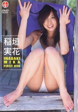 稲垣実花 [DVD]