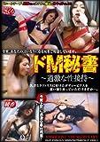 ドM秘書~過激な性接待~ [DVD]