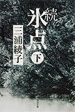 続氷点 (下) (角川文庫)