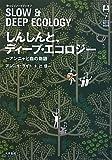 しんしんと、ディープ・エコロジー—アンニャと森の物語 (ゆっくりノートブック)
