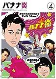 バナナ炎 vol.4 [DVD] (商品イメージ)