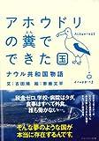 アホウドリの糞でできた国 (アスペクト文庫)