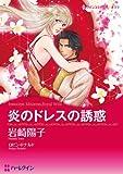 炎のドレスの誘惑 / 岩崎 陽子 のシリーズ情報を見る