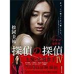 Amazon.co.jp: 探偵の探偵IV (講談社文庫) 電子書籍: 松岡圭祐: Kindleストア