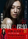 探偵の探偵IV (講談社文庫)