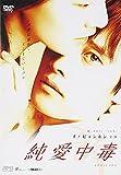 純愛中毒[DVD]