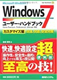 Windows7ユーザー・ハンドブック カスタマイズ編―快速、快適、安全対策 (User Hand Book 2)