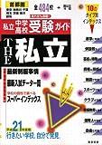 首都圏私立中学・高校受験ガイドTHE私立〈平成21年度版〉