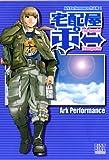 宅配屋ポー / Ark Performance のシリーズ情報を見る