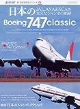 日本のBoeing747classic (新・旅客機型式シリーズ 4)