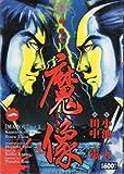 魔像 1 (キングシリーズ)