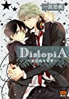DistopiA 〜未完成な世界〜 (アイズコミックス BLink)