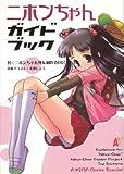 ニホンちゃんガイドブック (A-KIBA Books Special)
