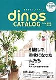 ディノスカタログ2016春夏号 (カタログ) ([カタログ])