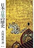 日本音楽の歴史[オンデマンド版]
