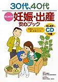 30代、40代はじめての妊娠・出産 安心ブック(CD付き)