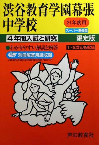 渋谷教育学園幕張中学校―4年間入試と研究 (21年度中学受験用 (354))