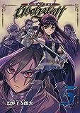 ユーベルブラット 5 (5) (ヤングガンガンコミックス)
