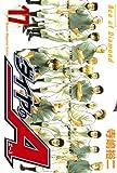 ダイヤのA(17) (少年マガジンコミックス)